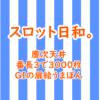 慶次天井、番長3で3000枚、GI優駿倶楽部の扉絵うまぽん