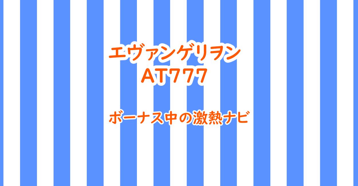 AT777ボーナス中の激熱ナビ