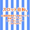 GI優駿倶楽部で中段チェリー!扉絵コスプレまこ&1セット目レインボー