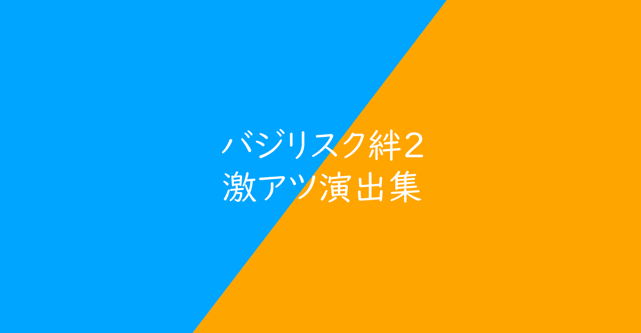 絆2激アツ演出集